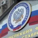 Инспекция ФНС России № 3 по г. Краснодару